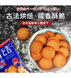 [Buy1 Free1] Cookies 低卡零食小圆饼