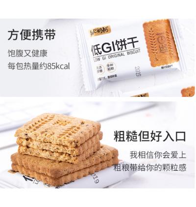 Oat Biscuit 全麦无糖低gi代餐饼干饱腹 [1box 35pcs]