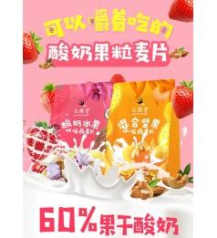 [代理价格]丘燕堂 热销60%果干酸奶果粒麦片早餐 MIXED FRUITS OATMEAL 500g