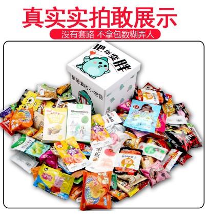 一箱100包小零食!网红零食大礼包一整箱女小休闲食品小吃网红充饥夜宵