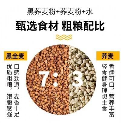 【高饱腹 低脂】荞麦挂面 面条 0低脱脂肪餐 纯全麦苦荞面 乔麦 粗粮 无糖 精芥麦面 主食 200克