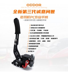 [KL SHIP]OD Racing HandBrake Shifter 64Bit Fourth Generation Logictech Thrustmaster TH8A Simagic Fanatec Simulator PC
