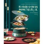 [FREE STEAMER] 3 Liter Multifunction Premier Green Cooker + Steamer Electrical Pot